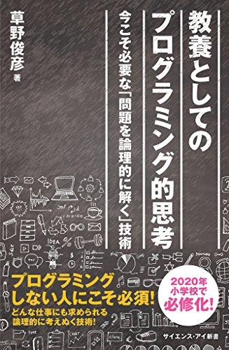 [草野 俊彦]の教養としてのプログラミング的思考 今こそ必要な「問題を論理的に解く」技術 (サイエンス・アイ新書)