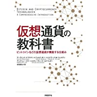 仮想通貨の教科書