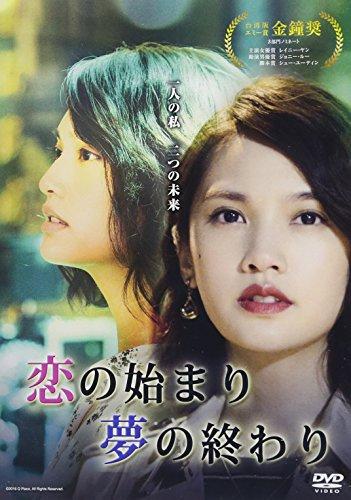 恋の始まり 夢の終わり DVD-BOX (通常版)(イベント参加券無し)
