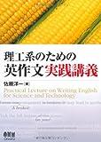 理工系のための英作文実践講義
