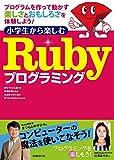小学生から楽しむ Rubyプログラミング 【Kindle版】