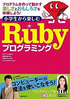 [(株)まちづくり三鷹;まつもと ゆきひろ(序文)]の小学生から楽しむ Rubyプログラミング