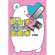 腐女子クソ恋愛本 分冊版(2) (ARIAコミックス)