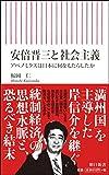 安倍政権と社会主義 アベノミクスは日本に何をもたらしたか (朝日新書)