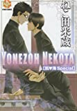 ねこ田米蔵乾・海Special―米屋 (K-Book Comics)