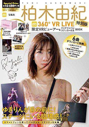 柏木由紀 360°VR LIVE 限定VRビューアー&クリアファイル・ステッカー付きBOOK 特別版 (バラエティ)