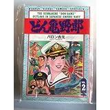 どん亀野郎 vol.2 あァスラバヤ沖 (スーパー・ビジュアル・コミックス)