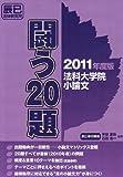 法科大学院小論文 闘う20題〈2011年度版〉