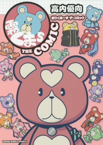 霧くまs THE COMIC (ヤングキングコミックス)の詳細を見る