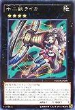 遊戯王OCG 十二獣ライカ レア MACR-JP048-R 遊戯王/第9期/12弾/マキシマム・クライシス