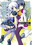 星刻の竜騎士(7) (MF文庫J)