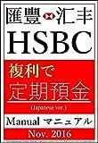 『 HSBC マニュアル (Nov. 2016) - 複利で定期預金 - 』 - 16ステップ/3分 -