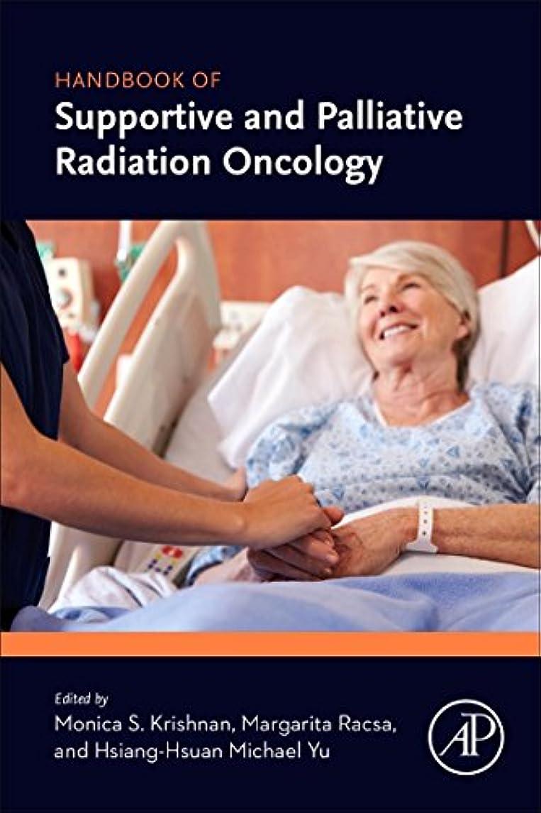 導出ノイズ変形Handbook of Supportive and Palliative Radiation Oncology