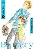新装版バッテリー(3)<バッテリー> (カドカワデジタルコミックス)