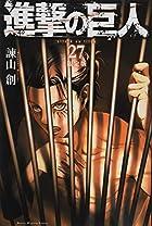 進撃の巨人 日めくりカレンダーつき特装版 第27巻