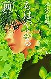 ちはやふる(4) (BE・LOVEコミックス)