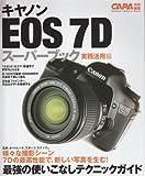 キヤノンEOS7Dスーパーブック実践活用編 (Gakken Camera Mook)
