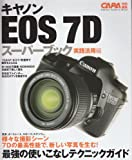 キヤノンEOS7Dスーパーブック実践活用編 (Gakken Camera Mook) (¥ 5,292)