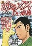 命のメスDr.毒島 命の痛み編 (Gコミックス)