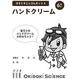 オキドキ実験キット『 ハンドクリーム 』 赤ちゃんの肌にも安心なハンドクリームを作ろう!