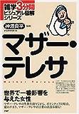 マザー・テレサ (雑学3分間ビジュアル図解シリーズ)