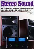 季刊Stereo Sound No.180―季刊