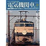 電気機関車EX(エクスプローラ) Vol.8 (電機を探究するすべての人へ)