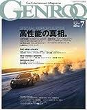 GENROQ (ゲンロク) 2013年 07月号 [雑誌]