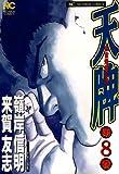 天牌 8 (ニチブンコミックス)