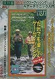 ハウツー フィッシング1 ルアーテクニック入門+フライフィッシング(ドライの実践テクニック)復刻版 釣りシリーズVOL.1 [DVD]