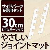 ノンホル 『 やさしいジョイントマット 』 約6畳分サイドパーツ レギュラーサイズ(30cm) ホワイト 白 単色 【 床暖房対応 防音 】
