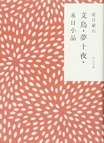 文鳥・夢十夜・永日小品 (角川文庫クラシックス)の詳細を見る