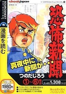 ソースネクストセレクションコミックス 5 恐怖新聞 (1-6巻) スリムパッケージ版