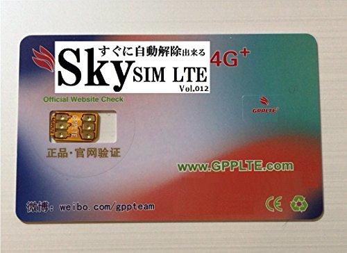 F.Wave ( Sky SIM Vol.012 )妨害プログラム対策 ICCIDモード搭載 音声通話/4G-LTE通信対応 ロック解除アダプタ/SIM Unlockgpplte docomo、au、SoftBankのiPhone X/8/8Plus/7/7Plus/6s/6sPlus/6/6Plus/se SIMロック解除アダプタ/SIM Unlock Sky GPPLTESIM Gold (ICCID編集機能)