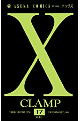 X(17) (あすかコミックス) Kindle版