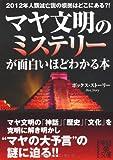 マヤ文明のミステリーが面白いほどわかる本 / ボックス・ストーリー のシリーズ情報を見る