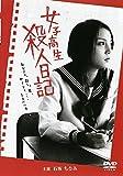 女子高生 殺人日記[DVD]