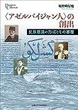〈アゼルバイジャン人〉の創出: 民族意識の形成とその基層 (プリミエ・コレクション)