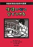 生徒の心に火をつける―英語教師田尻悟郎の挑戦