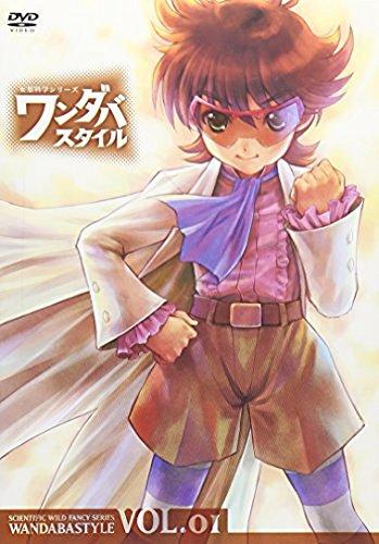 妄想科学シリーズ ワンダバスタイル VOL.1 通常版 [DVD]