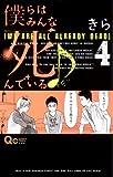 僕らはみんな死んでいる♪ 4 (クイーンズコミックス)