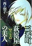三番町萩原屋の美人 (13) (ウィングス・コミックス)