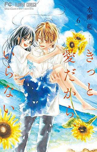 きっと愛だから、いらない (6) (少コミフラワーコミックス)