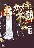 カブキの不動 2 (ニチブンコミックス)