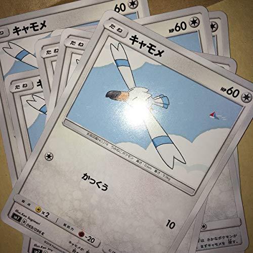 キャモメ u ポケモンカード 裂空のカリスマ SM7 在庫7