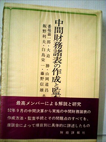 中間財務諸表の作成と監査 (1977年)