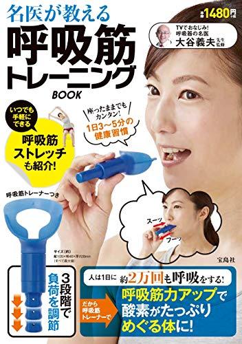 名医が教える 呼吸筋トレーニングBOOK【呼吸筋トレーナー付き】 (バラエティ)