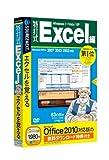 特打式 Excel編 (Office 2010対応版 無料ダウンロード特典付き)