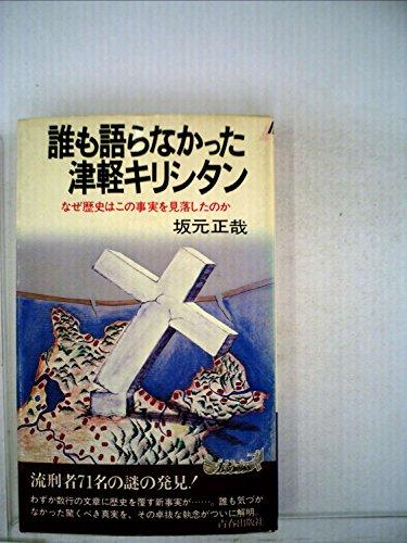 誰も語らなかった津軽キリシタン―なぜ歴史はこの事実を見落したのか (1980年) (プレイブックス)