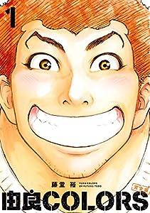 由良COLORS完全版 第1巻 (ビームコミックス)